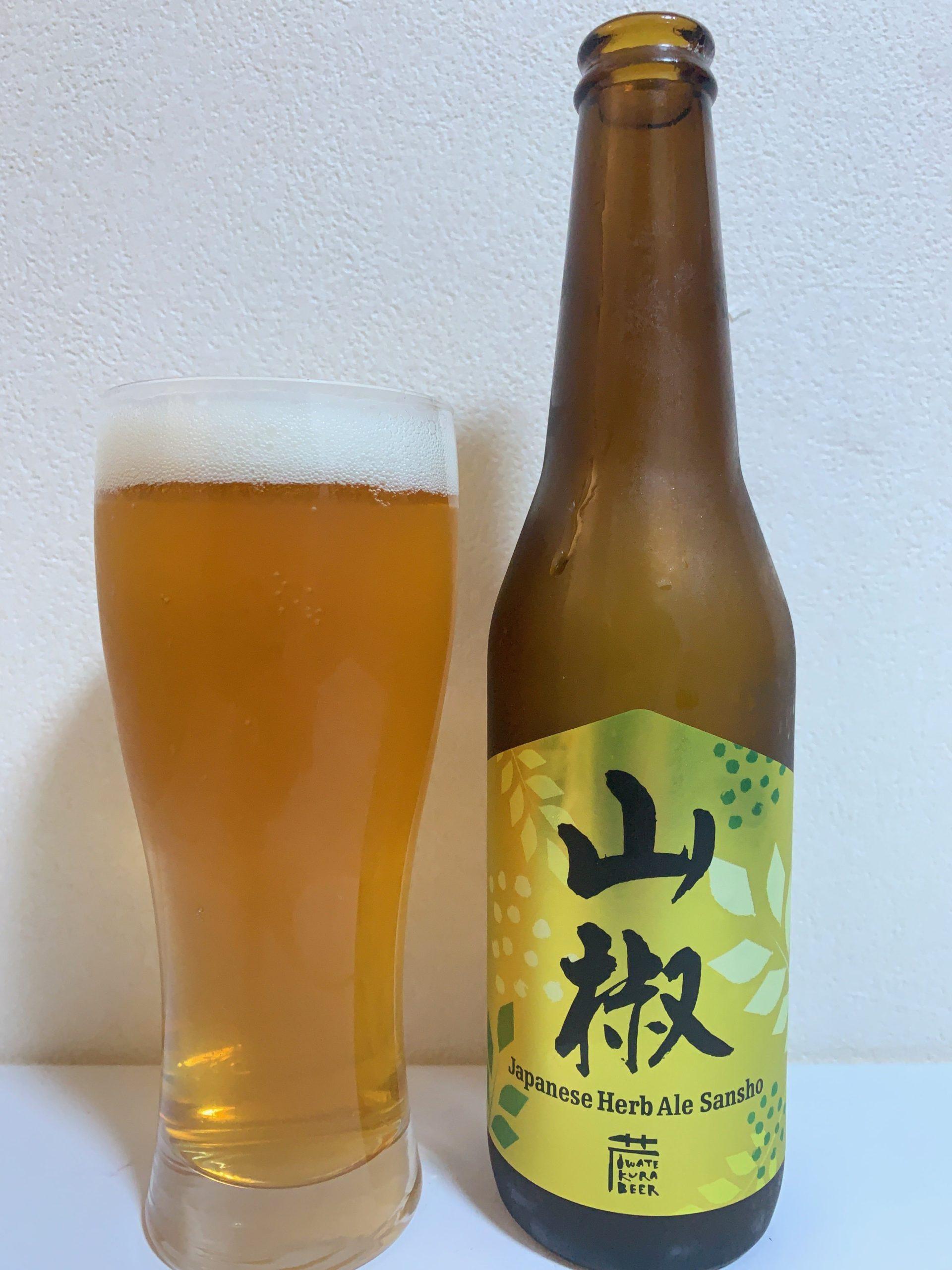 いわて蔵ビール Jpanese Herb Ale Sansho(ジャパニーズエール山椒)