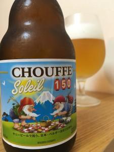 CHOUFFE Soleil 150(シュフ ソレイユ 150)